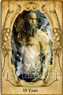 Уран в мифологических картах — не ждали?