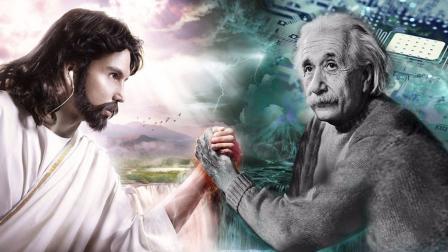 Есть ли Бог с точки зрения физики?