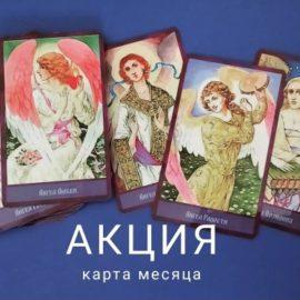 Акция. Карта месяца на февраль на Ангелах Елены Свитко