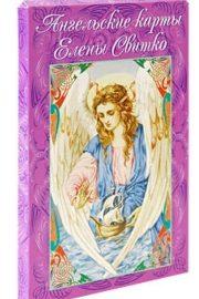 Ангельские карты Елены Свитко
